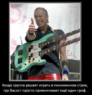 #Трубасист